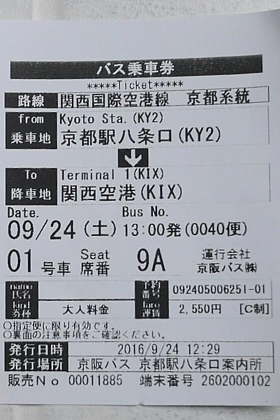 京都から関空