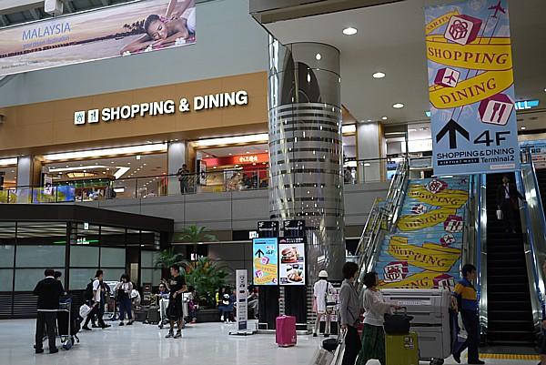 ショッピング&ダイニング