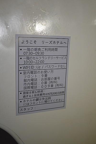 ホテル リズ(儷仕飯店)