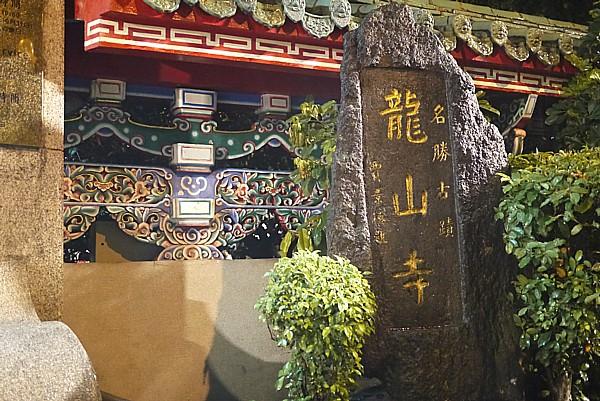 台湾最古の寺院