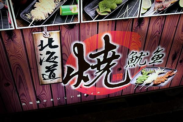 北海道 焼