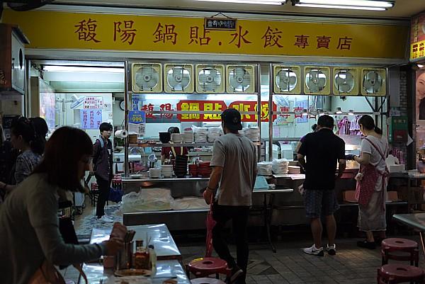水餃子専門店