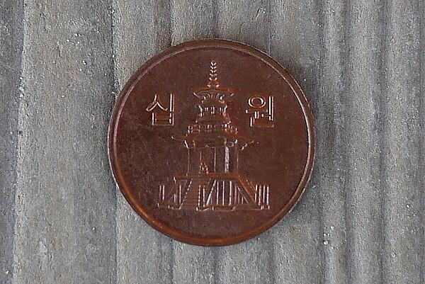 10ウォン硬貨