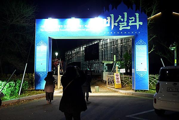 慶州エキスポ公園