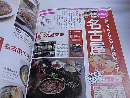 桃鉄ごはんB級グルメ旅