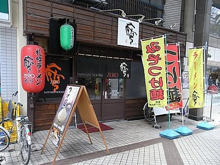 札幌ラーメン零