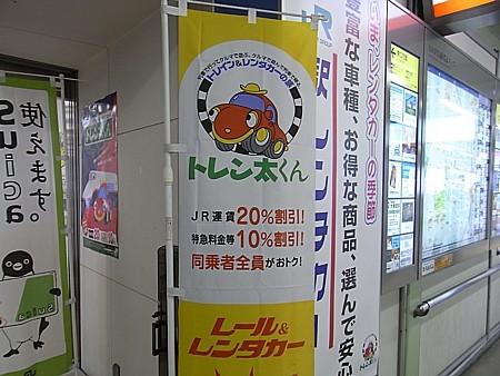東京-仙台の安い移動手段
