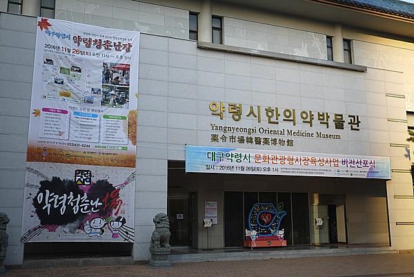 大邱薬令市韓医薬博物館