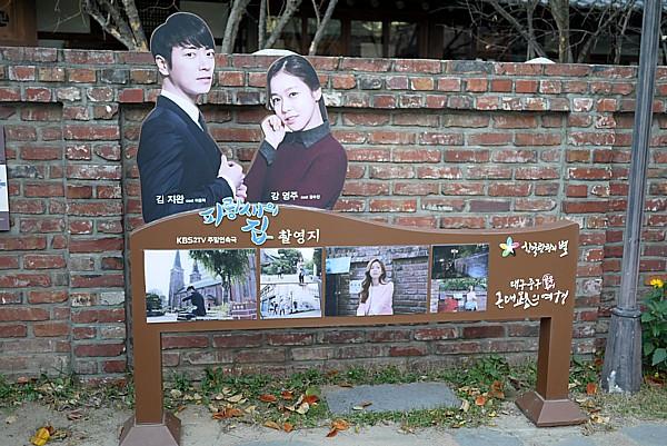 韓国ドラマ『青い鳥の家』