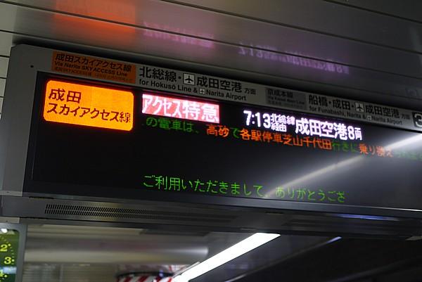 成田アクセス線