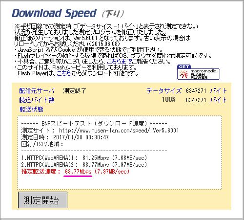 フレッツ光 width=
