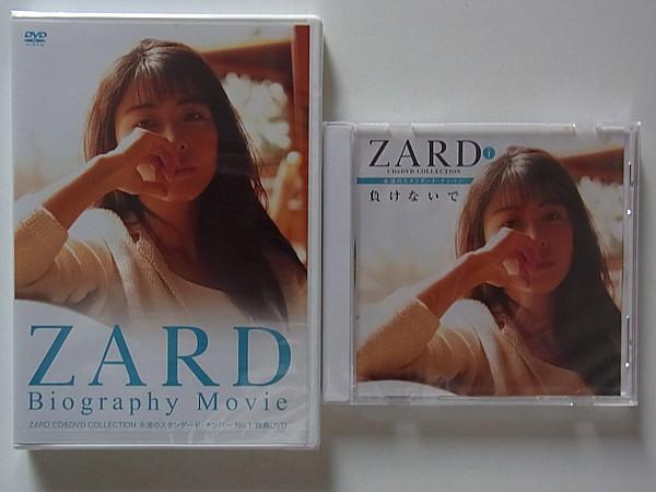 ザード CD & DVD コレクション