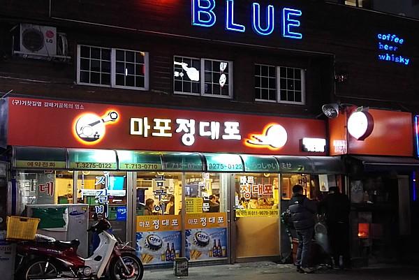 孔徳の美味しい店