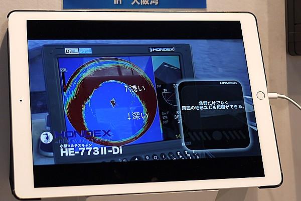 広範囲魚群探知機