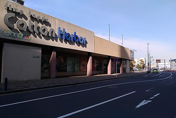 プラザ栄光生鮮館コットンハーバー店