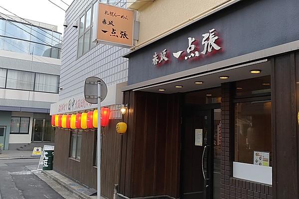 札幌らーめん赤坂一点張