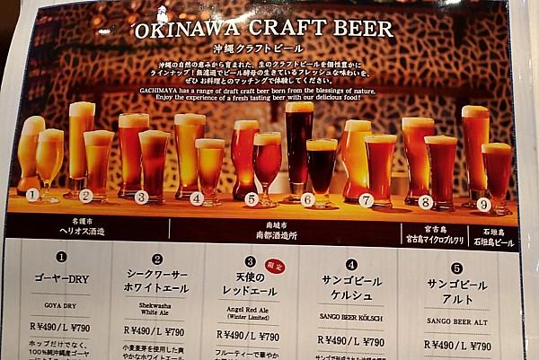 沖縄クラフトビール