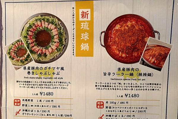 旨辛ラーラー鍋
