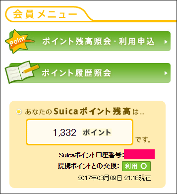 Suicaポイント口座番号