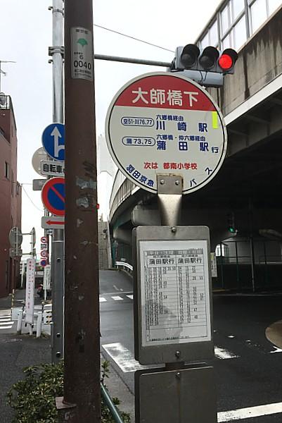 大師橋下バス停
