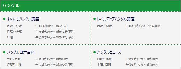 NHK第2