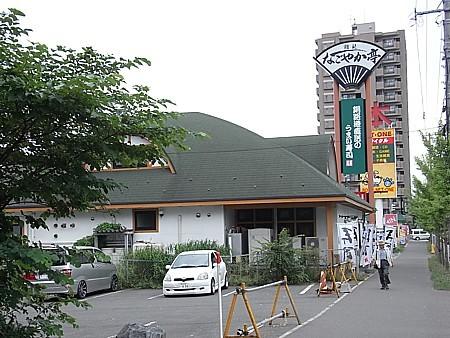 札幌観光ブログ