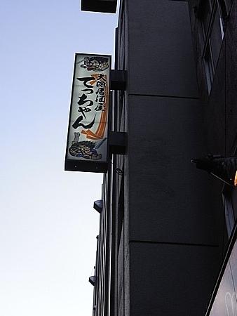 札幌の有名店