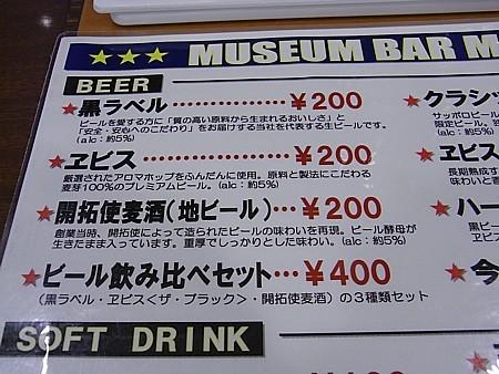 飲み比べセット