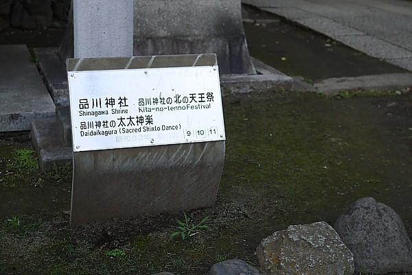 東京十社の一つ