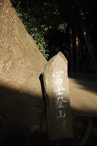 富士登山道