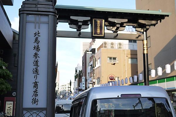 北馬場参道通り商店街