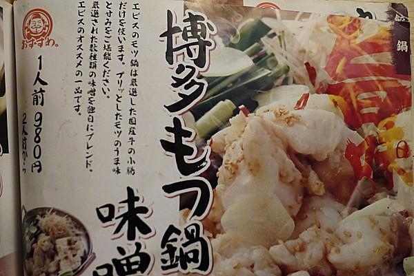 博多もつ鍋