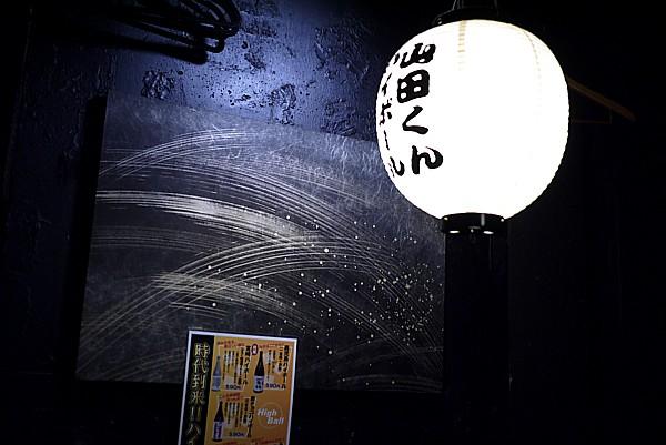 山田くんハイボール