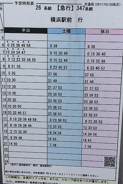 バスの本数が多い