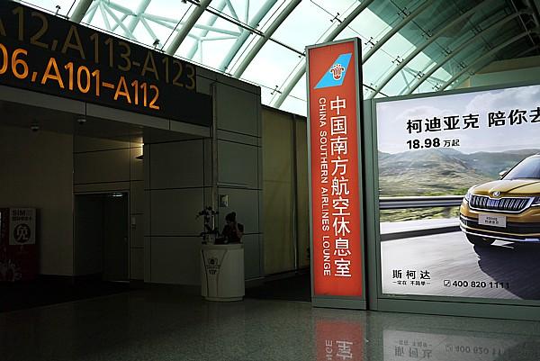 中国南方航空休息室