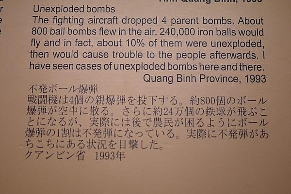 不発ボール爆弾