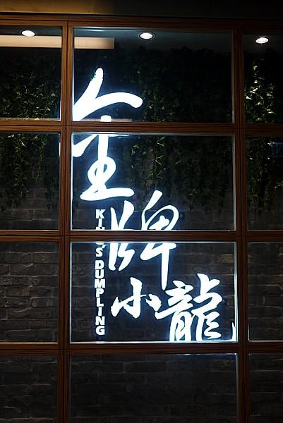 金牌小龍 尖沙咀店