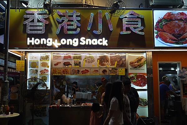 香港屋台街