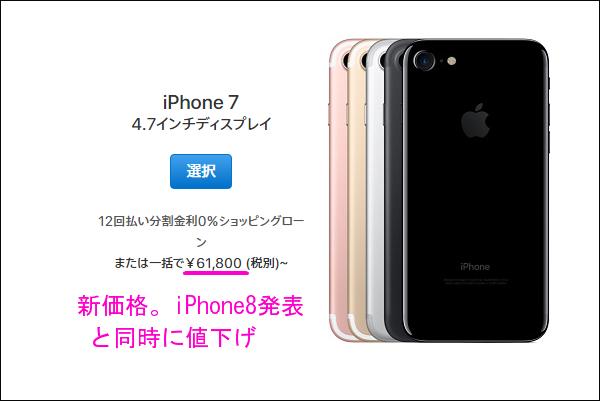 iPhone7で検証