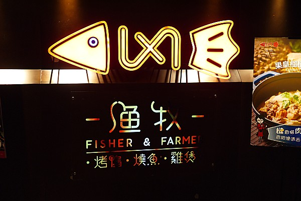 漁牧Fisher & Farmer