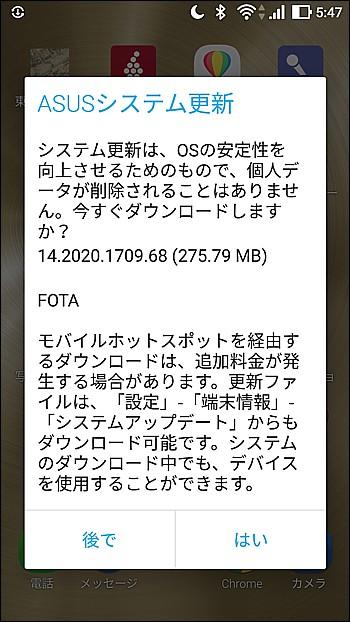zenfone3 ASUSソフトウェア更新