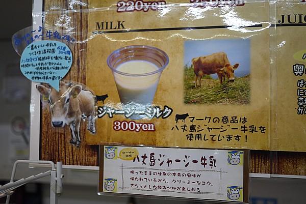 ジャージーミルク