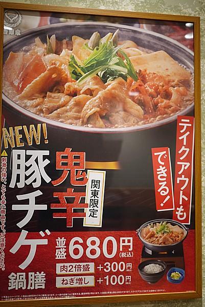 鬼辛豚チゲ鍋膳