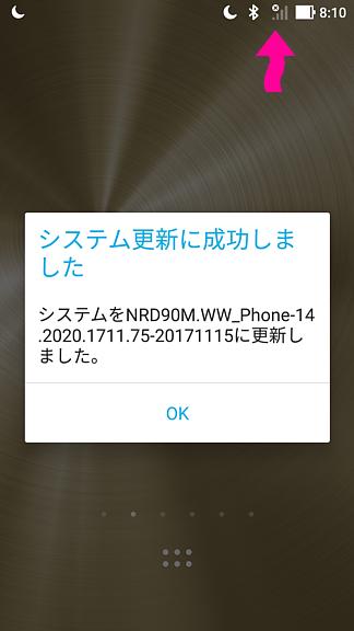 ASUSソフトウェア更新