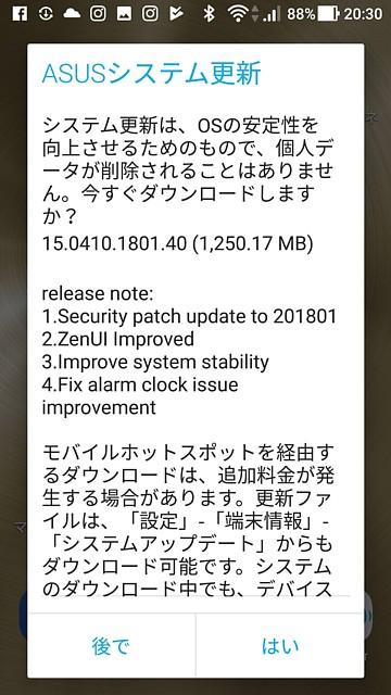 Zenfone3 システム更新