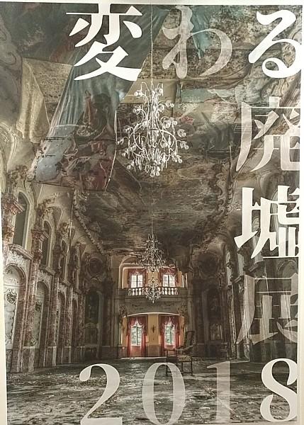 変わる廃墟展2018