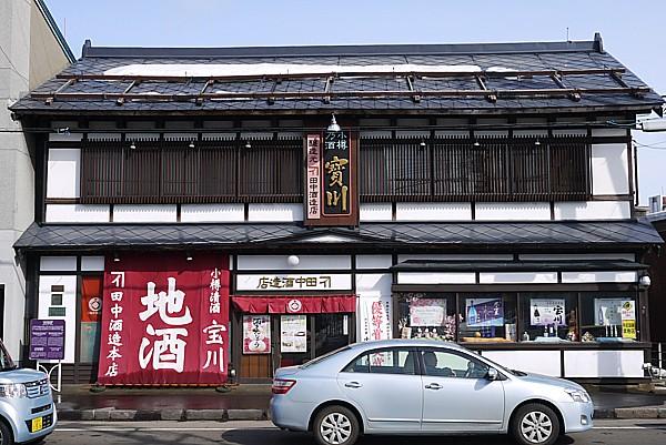 田中酒造(株) 本店