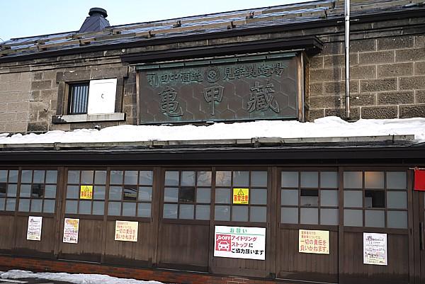 小樽 田中酒造 亀甲蔵