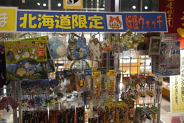 北海道限定の妖怪ウォッチ
