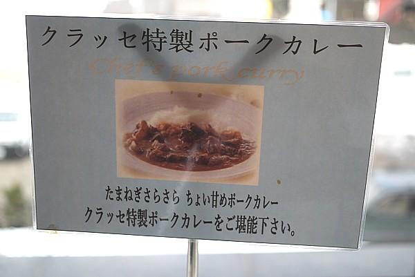 クラッセ特製ポークカレー